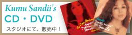 Kumu Sandii's CD・DVD スタジオにて販売中