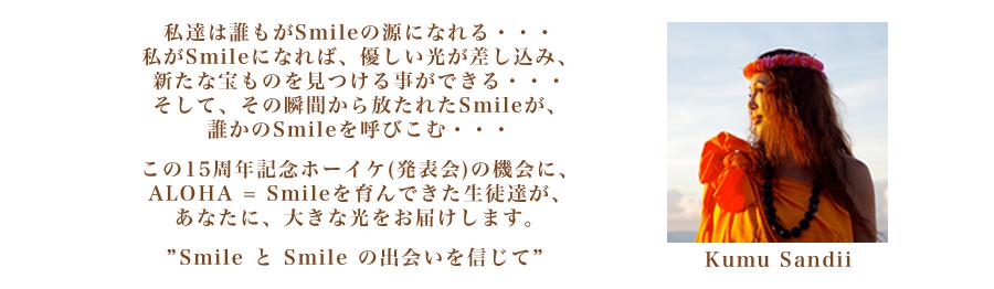 2016_hoike_message