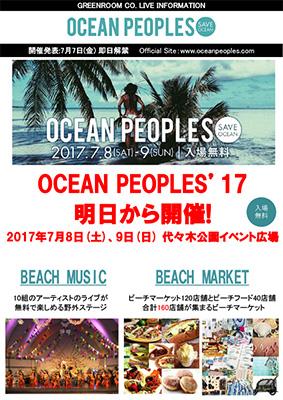 OCEAN PEOPLES'17 明日から開催!入場 無料 2017年7月8日(土)、9日(日) 代々木公園イベント広場