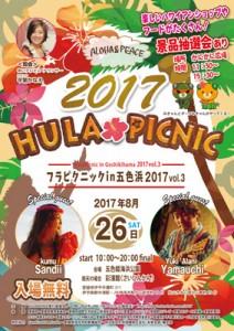 フラピクニック in 五色浜2017