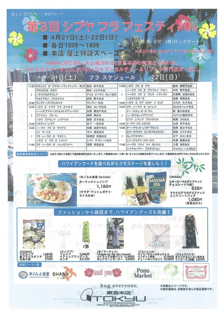 東急本店0421