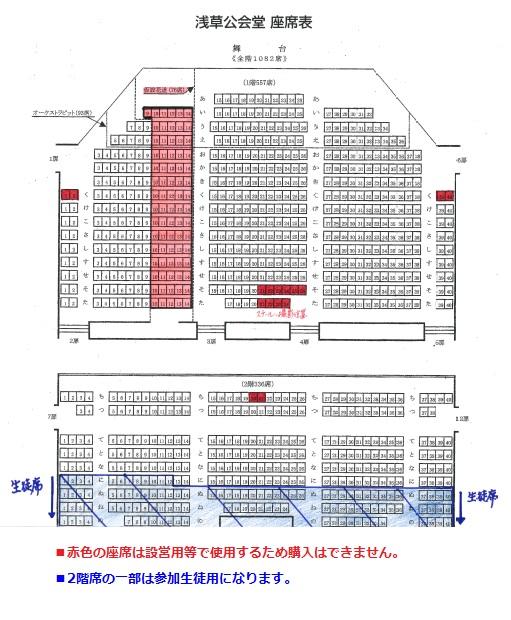 座席表_HP