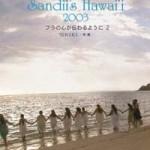 Sandii's Hawai'I 2003 フラの心が伝わるように 2